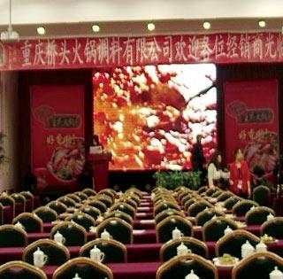 重庆桥头火锅成都地区经销商会议策划