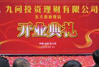 庆典主题背景墙