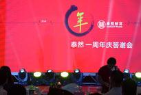 公司周年庆典活动策划方案