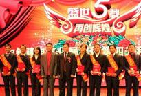 公司五周年庆典策划方案