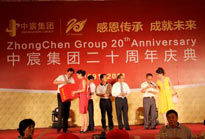 公司二十周年庆典策划方案