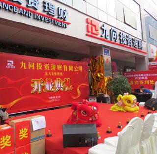 2014-1-11东大街九问投资理财公司