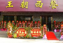 西餐厅开业庆典策划方案