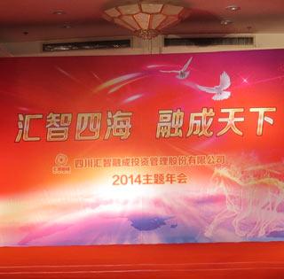 2014-1-16四川汇智融城投资主题年