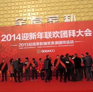 2014-1-23金虎家私团拜会