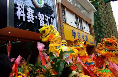 商场开业舞狮