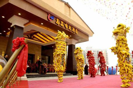 酒店开业舞狮表演