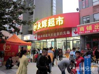 成都永辉超市开业活动 开业庆典策划 大型促销