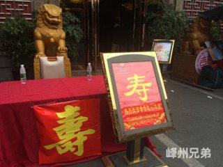 2014-3-5芙蓉酒店老人80大寿庆典演