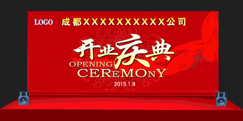 开业庆典背景图