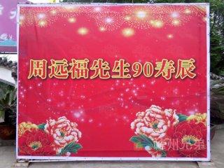 2014-5-9新繁老人90岁寿宴策划演出