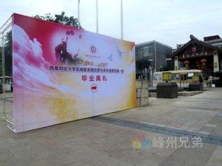 2014-6-21西财交大MBA总裁班毕业典礼