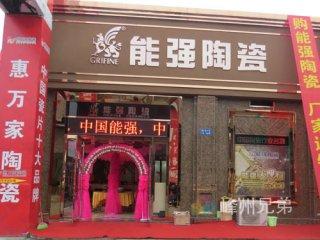 2014-12-23能强陶瓷开业庆典活动