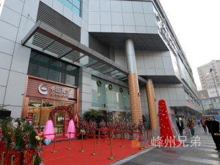 2014-12-28中国黄金成都旗舰店开业
